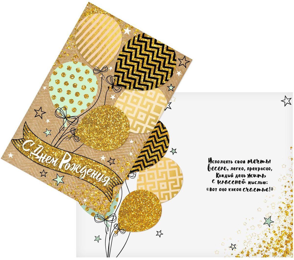Открытка Дарите cчастье Золотые шары, 12 х 18 см1744794Атмосферу праздника создают детали: свечи, цветы, бокалы, воздушные шары и поздравительные открытки - яркие и весёлые, романтичные и нежные, милые и трогательные.Расскажите о своих чувствах дорогому для вас человеку, поделитесь радостью с близкими и друзьями. Открытка с креативным дизайном вам в этом поможет.