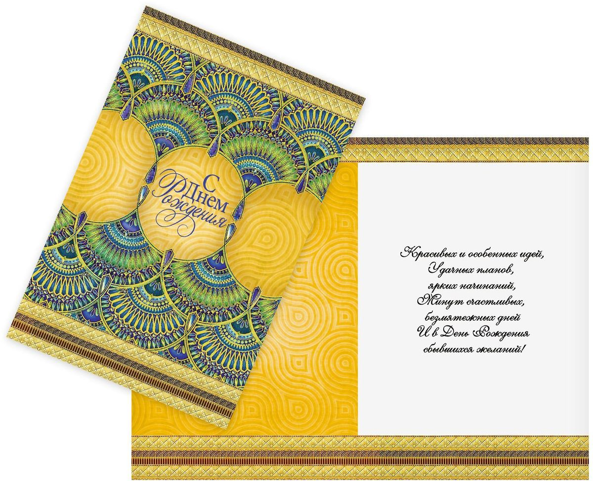 Открытка Дарите cчастье С днем рождения. Цветной орнамент, 12 х 18 см1744802Выразить свои чувства и дополнить основной подарок тёплыми словами вам поможет открытка С Днем Рождения. Цветной орнамент.