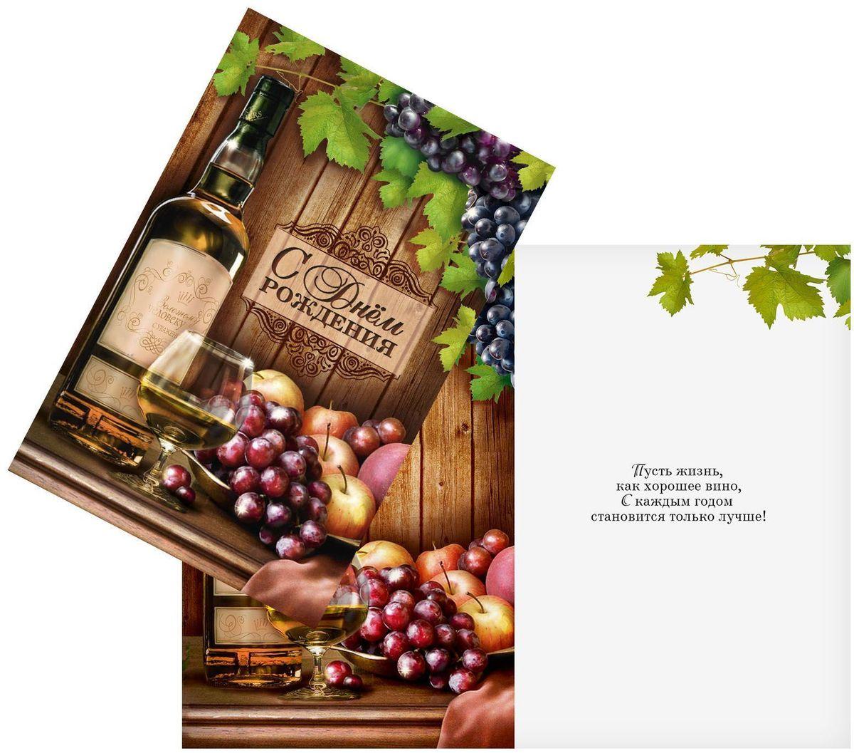 Открытка Дарите cчастье Вино золотому человеку, 12 х 18 см1744804Атмосферу праздника создают детали: свечи, цветы, бокалы, воздушные шары и поздравительные открытки - яркие и весёлые, романтичные и нежные, милые и трогательные.Расскажите о своих чувствах дорогому для вас человеку, поделитесь радостью с близкими и друзьями. Открытка с креативным дизайном вам в этом поможет.