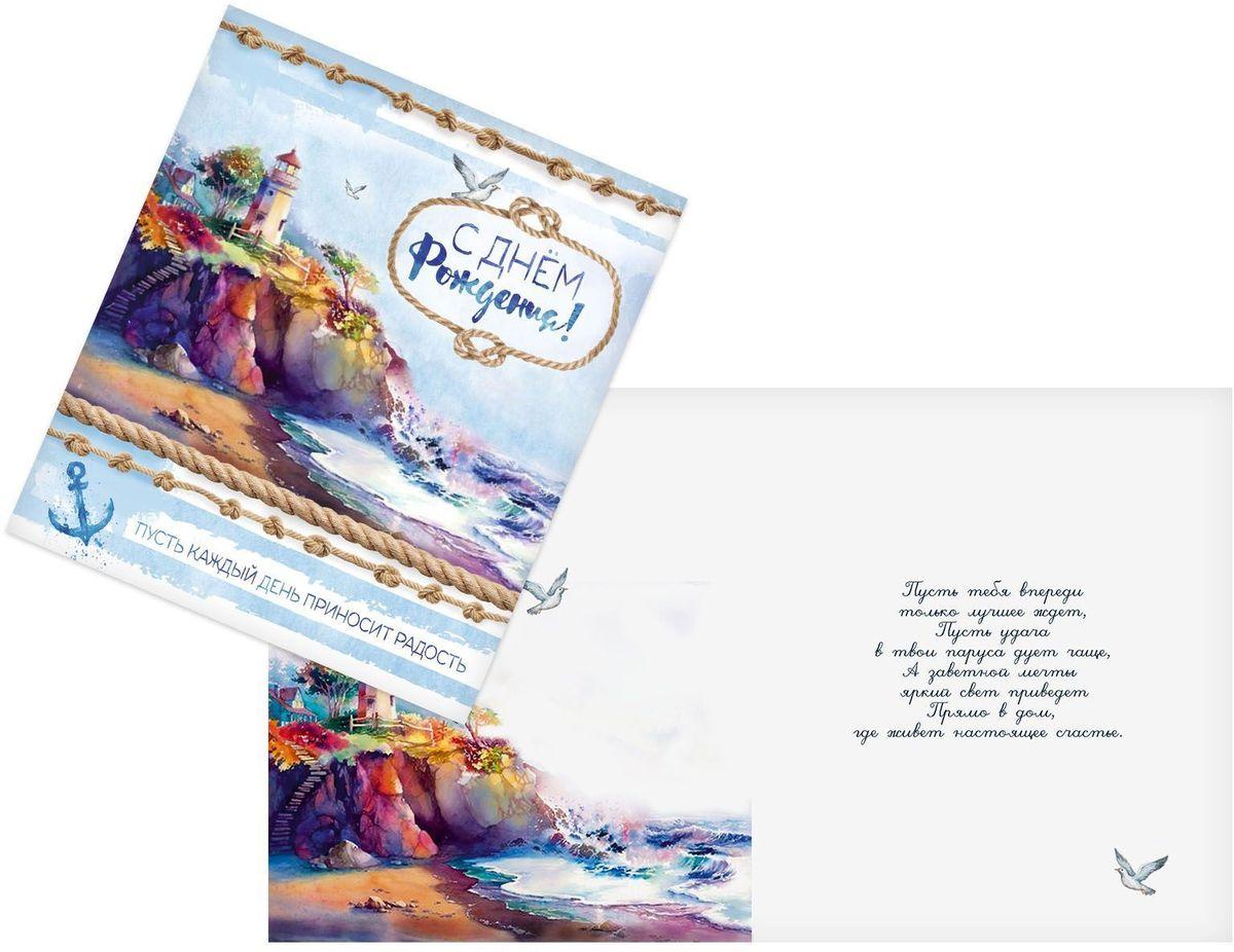 Открытка Дарите cчастье Море удачи, 14 х 16 см1744805Атмосферу праздника создают детали: свечи, цветы, бокалы, воздушные шары и поздравительные открытки - яркие и весёлые, романтичные и нежные, милые и трогательные.Расскажите о своих чувствах дорогому для вас человеку, поделитесь радостью с близкими и друзьями. Открытка с креативным дизайном вам в этом поможет.