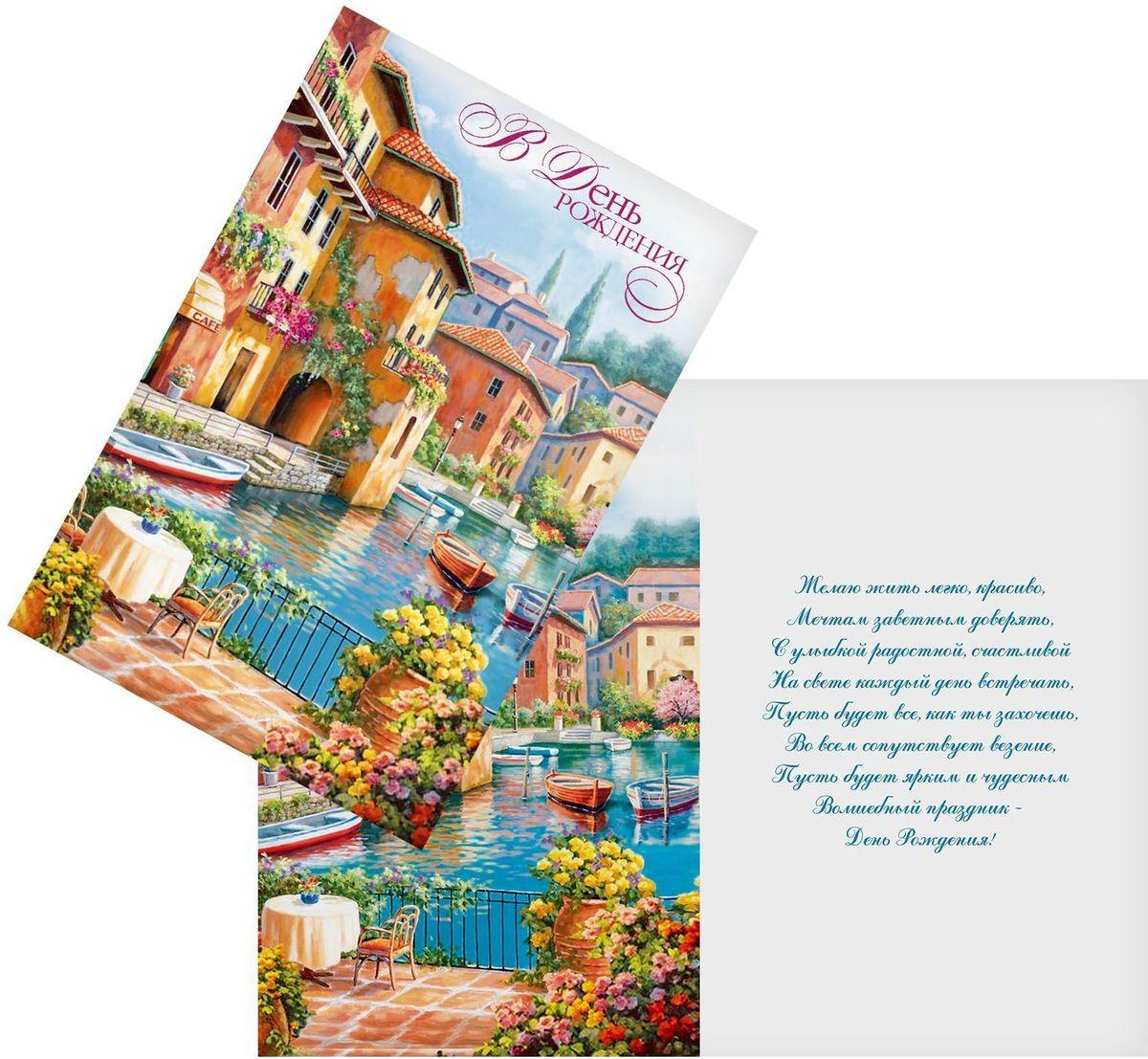Открытка Дарите cчастье В день рождения. Венеция, 12 х 18 см1744806Выразить свои чувства и дополнить основной подарок теплыми словами вам поможет открытка С Днем Рождения, с ней ваше пожелание Счастья, любви и здоровья приобретет трепетный и душевный подтекст. А воспоминания о праздничном дне еще долго будут радовать адресата.