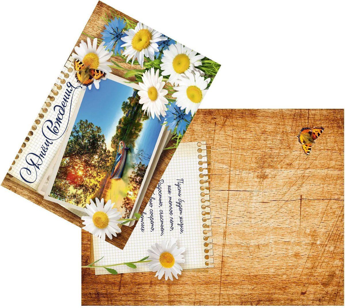 Открытка Дарите cчастье Летнее поздравление, 12 х 18 см1744807Атмосферу праздника создают детали: свечи, цветы, бокалы, воздушные шары и поздравительные открытки - яркие и весёлые, романтичные и нежные, милые и трогательные. Расскажите о своих чувствах дорогому для вас человеку, поделитесь радостью с близкими и друзьями. Открытка с креативным дизайном вам в этом поможет.