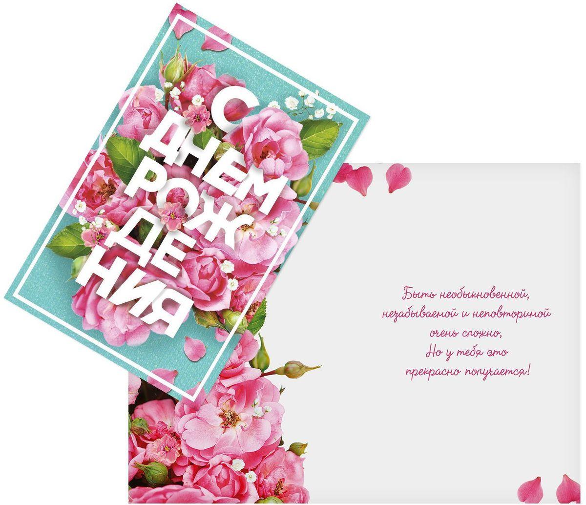 Открытка Дарите cчастье Буквы на цветах, 12 х 18 см1744808Атмосферу праздника создают детали: свечи, цветы, бокалы, воздушные шары и поздравительные открытки - яркие и весёлые, романтичные и нежные, милые и трогательные.Расскажите о своих чувствах дорогому для вас человеку, поделитесь радостью с близкими и друзьями. Открытка с креативным дизайном вам в этом поможет.
