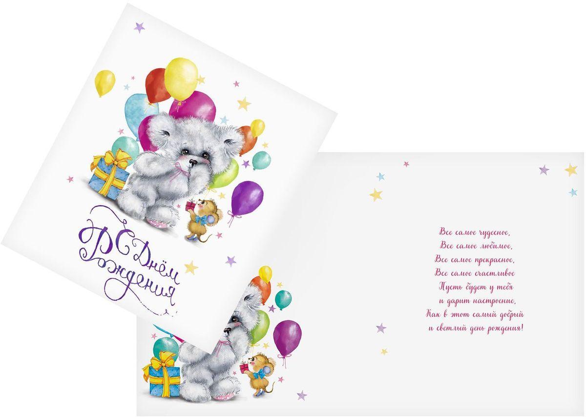 Открытка Дарите cчастье Мишка с подарками, 14 х 16 см1744813Атмосферу праздника создают детали: свечи, цветы, бокалы, воздушные шары и поздравительные открытки - яркие и весёлые, романтичные и нежные, милые и трогательные.Расскажите о своих чувствах дорогому для вас человеку, поделитесь радостью с близкими и друзьями. Открытка с креативным дизайном вам в этом поможет.