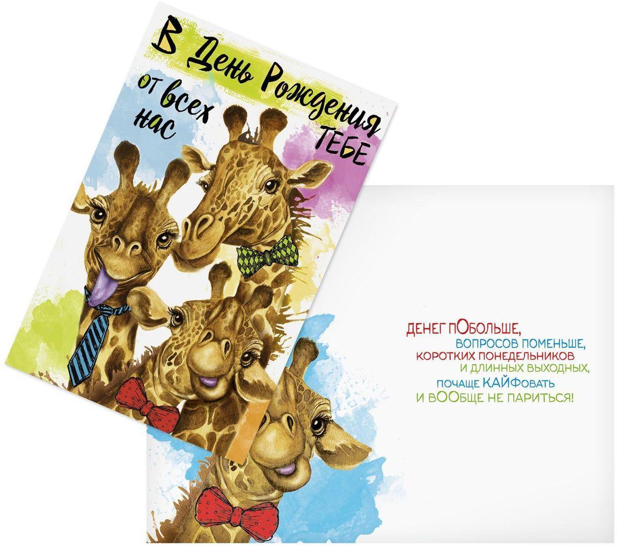 Открытка Дарите cчастье От всех нас, 12 х 18 см1744815Атмосферу праздника создают детали: свечи, цветы, бокалы, воздушные шары и поздравительные открытки — яркие и весёлые, романтичные и нежные, милые и трогательные. Расскажите о своих чувствах дорогому для вас человеку, поделитесь радостью с близкими и друзьями. Открытка с креативным дизайном вам в этом поможет. Красочная открытка станет отличным дополнением к подарку, а воспоминания о праздничном дне еще долго будут радовать адресата.
