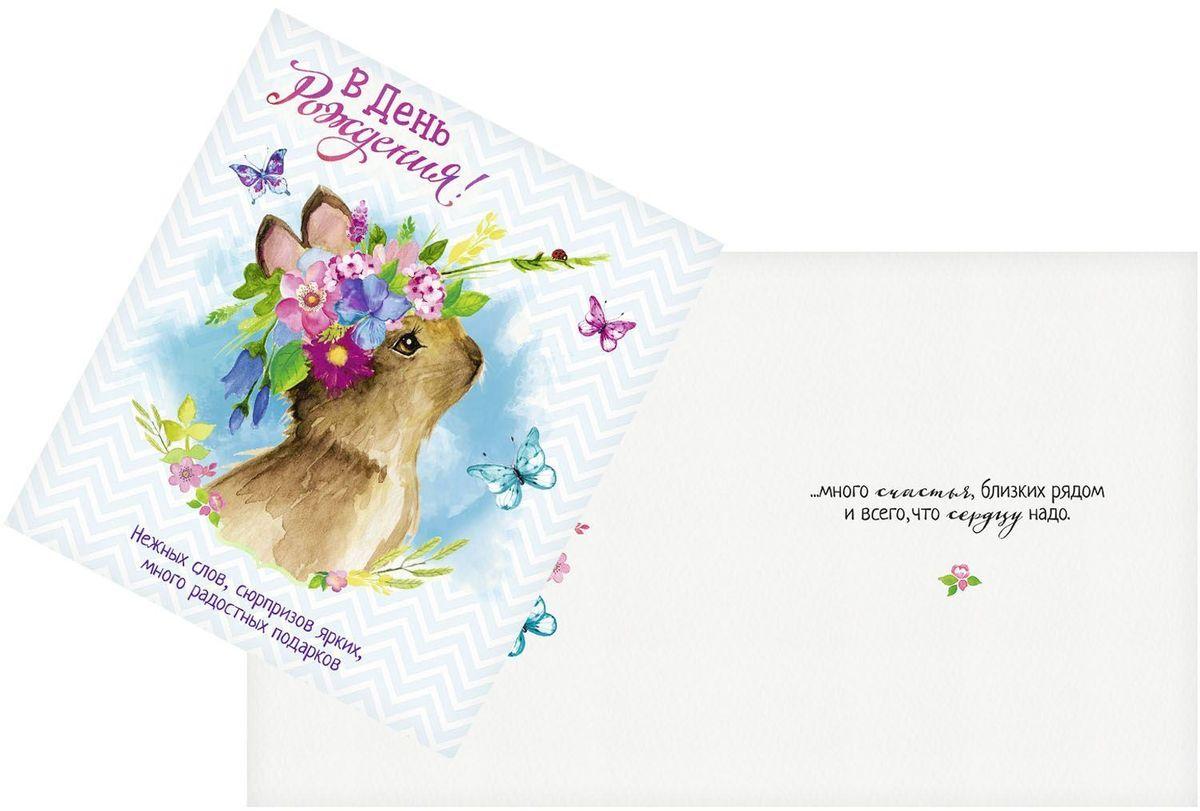 Открытка Дарите cчастье Нежности, 14 х 16 см1744816Атмосферу праздника создают детали: свечи, цветы, бокалы, воздушные шары и поздравительные открытки — яркие и весёлые, романтичные и нежные, милые и трогательные. Расскажите о своих чувствах дорогому для вас человеку, поделитесь радостью с близкими и друзьями. Открытка с креативным дизайном вам в этом поможет. Красочная открытка станет отличным дополнением к подарку, а воспоминания о праздничном дне еще долго будут радовать адресата.