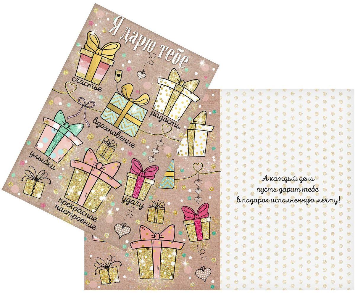 Открытка Дарите cчастье Самые важные подарки, 12 х 18 см1744819Атмосферу праздника создают детали: свечи, цветы, бокалы, воздушные шары и поздравительные открытки - яркие и весёлые, романтичные и нежные, милые и трогательные.Расскажите о своих чувствах дорогому для вас человеку, поделитесь радостью с близкими и друзьями. Открытка с креативным дизайном вам в этом поможет.