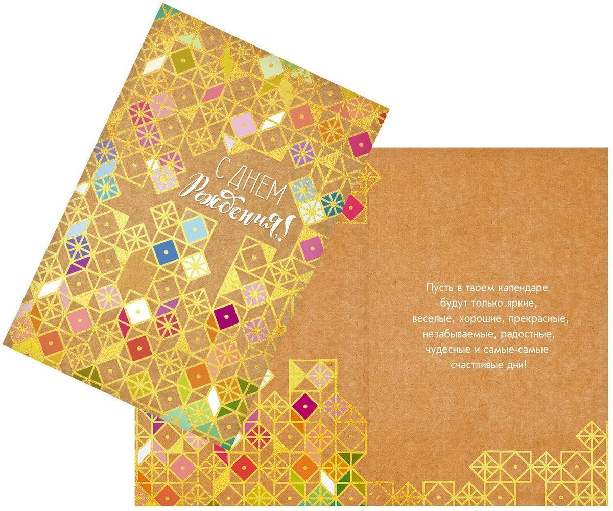 Открытка Дарите cчастье Ярких дней!, 12 х 18 см1744820Атмосферу праздника создают детали: свечи, цветы, бокалы, воздушные шары и поздравительные открытки — яркие и весёлые, романтичные и нежные, милые и трогательные. Расскажите о своих чувствах дорогому для вас человеку, поделитесь радостью с близкими и друзьями. Открытка с креативным дизайном вам в этом поможет.