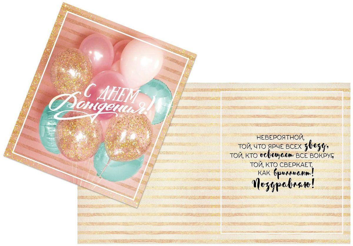 Открытка Дарите cчастье Невероятной, 14 х 16 см1744821Атмосферу праздника создают детали: свечи, цветы, бокалы, воздушные шары и поздравительные открытки — яркие и весёлые, романтичные и нежные, милые и трогательные. Расскажите о своих чувствах дорогому для вас человеку, поделитесь радостью с близкими и друзьями. Открытка с креативным дизайном вам в этом поможет.