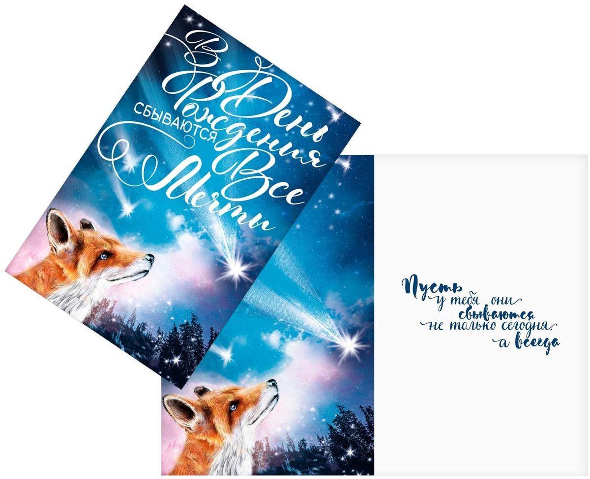 Открытка Дарите cчастье Звездная ночь, 12 х 18 см1744826Атмосферу праздника создают детали: свечи, цветы, бокалы, воздушные шары и поздравительные открытки - яркие и весёлые, романтичные и нежные, милые и трогательные.Расскажите о своих чувствах дорогому для вас человеку, поделитесь радостью с близкими и друзьями. Открытка с креативным дизайном вам в этом поможет.