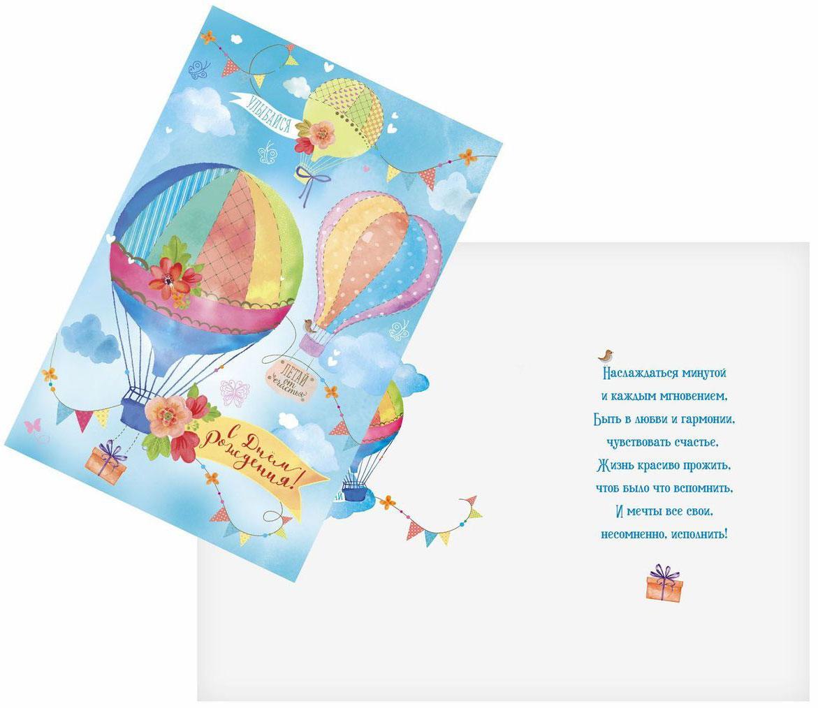 Открытка Дарите cчастье Аэростаты, 12 х 18 см1818863Атмосферу праздника создают детали: свечи, цветы, бокалы, воздушные шары и поздравительные открытки — яркие и весёлые, романтичные и нежные, милые и трогательные. Расскажите о своих чувствах дорогому для вас человеку, поделитесь радостью с близкими и друзьями. Открытка с креативным дизайном вам в этом поможет.