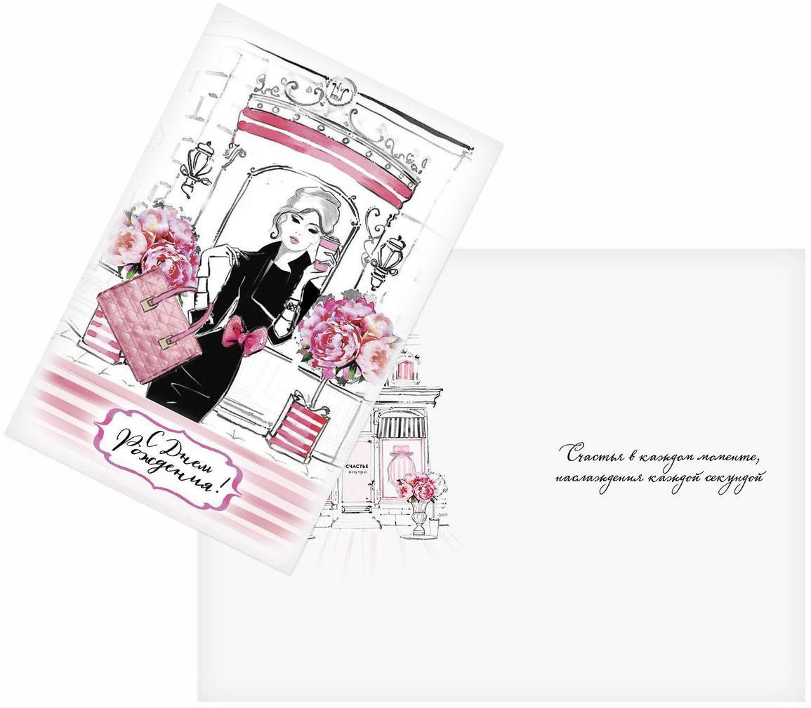 Открытка Дарите cчастье Модница, 12 х 18 см1818868Атмосферу праздника создают детали: свечи, цветы, бокалы, воздушные шары и поздравительные открытки - яркие и весёлые, романтичные и нежные, милые и трогательные.Расскажите о своих чувствах дорогому для вас человеку, поделитесь радостью с близкими и друзьями. Открытка с креативным дизайном вам в этом поможет.