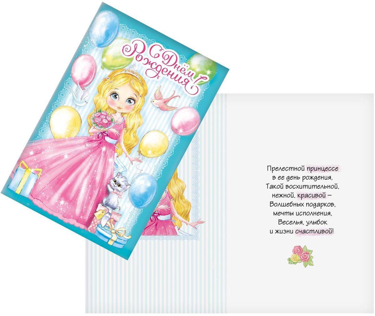 Открытка Дарите cчастье С Днем Рождения. Маленькая красавица, 12 х 18 см1818878Выразить свои чувства и дополнить основной подарок тёплыми словами вам поможет открытка С Днем Рождения. Маленькая красавица.
