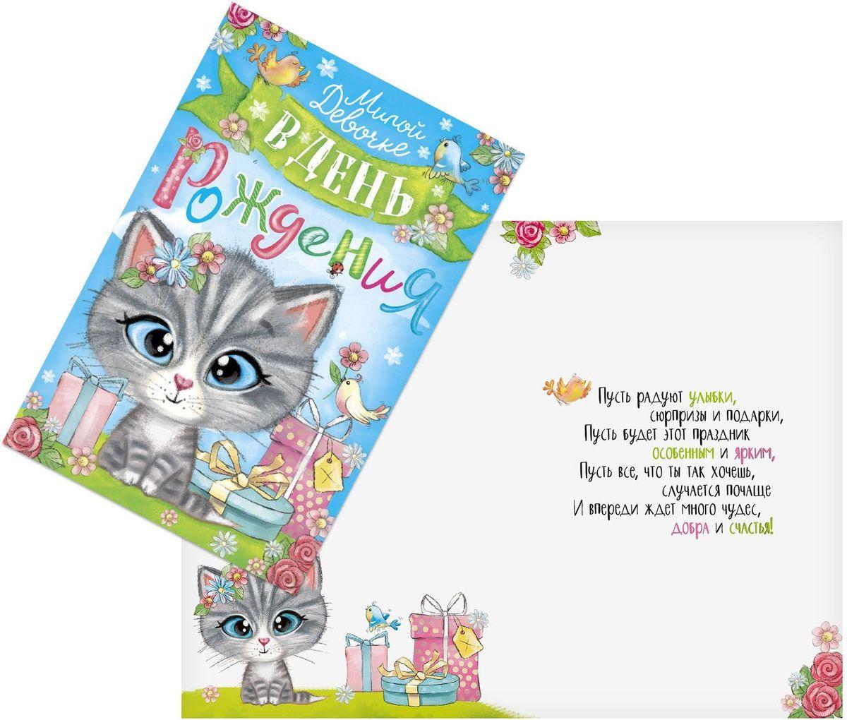 Открытка Дарите cчастье Милой девочке, 12 х 18 см1818879Атмосферу праздника создают детали: свечи, цветы, бокалы, воздушные шары и поздравительные открытки - яркие и весёлые, романтичные и нежные, милые и трогательные.Расскажите о своих чувствах дорогому для вас человеку, поделитесь радостью с близкими и друзьями. Открытка с креативным дизайном вам в этом поможет.