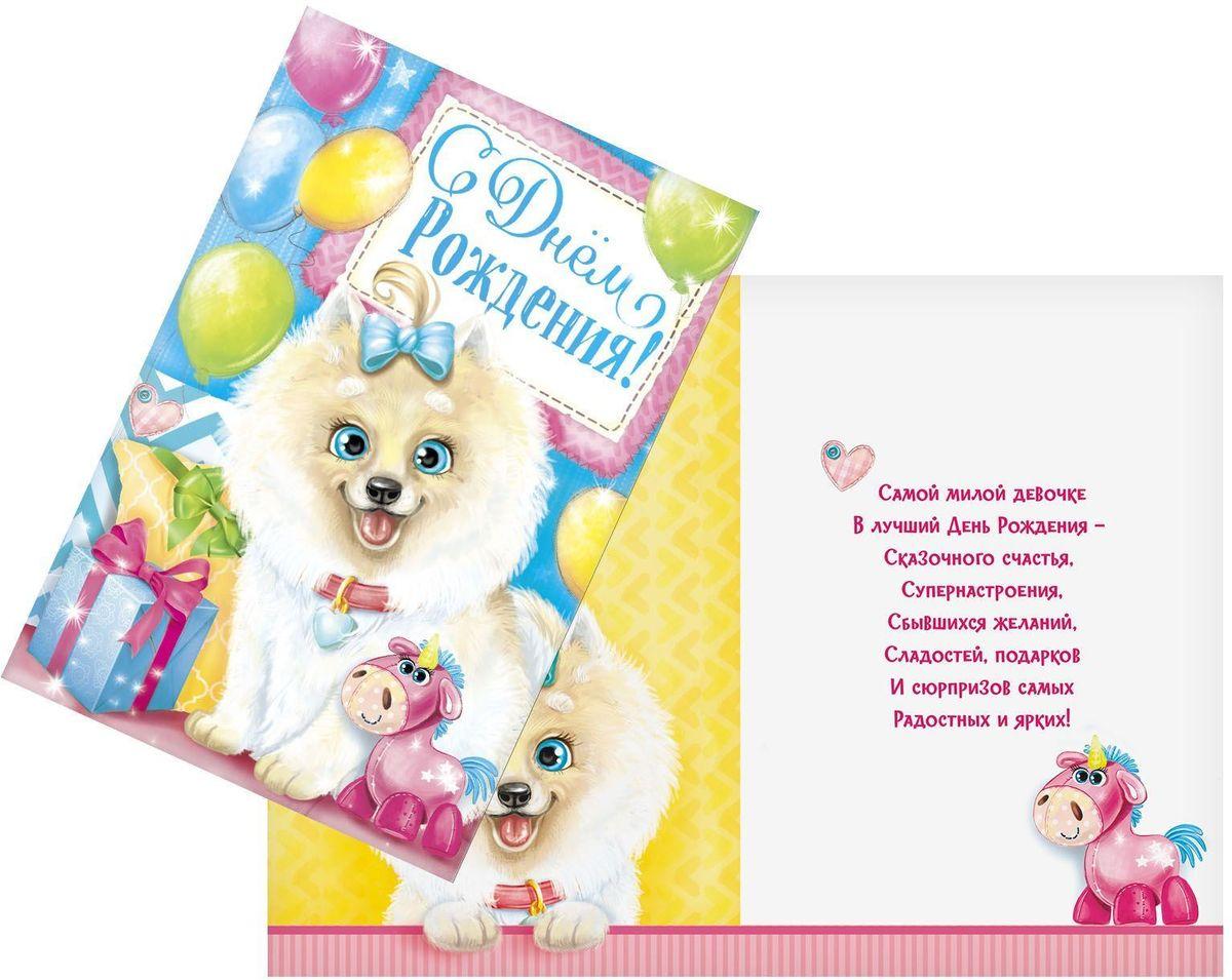 Открытка Дарите cчастье С Днем Рождения. Собачка с бантиком, 12 х 18 см1818882Выразить свои чувства и дополнить основной подарок тёплыми словами вам поможет открытка С Днем Рождения. Собачка с бантиком.