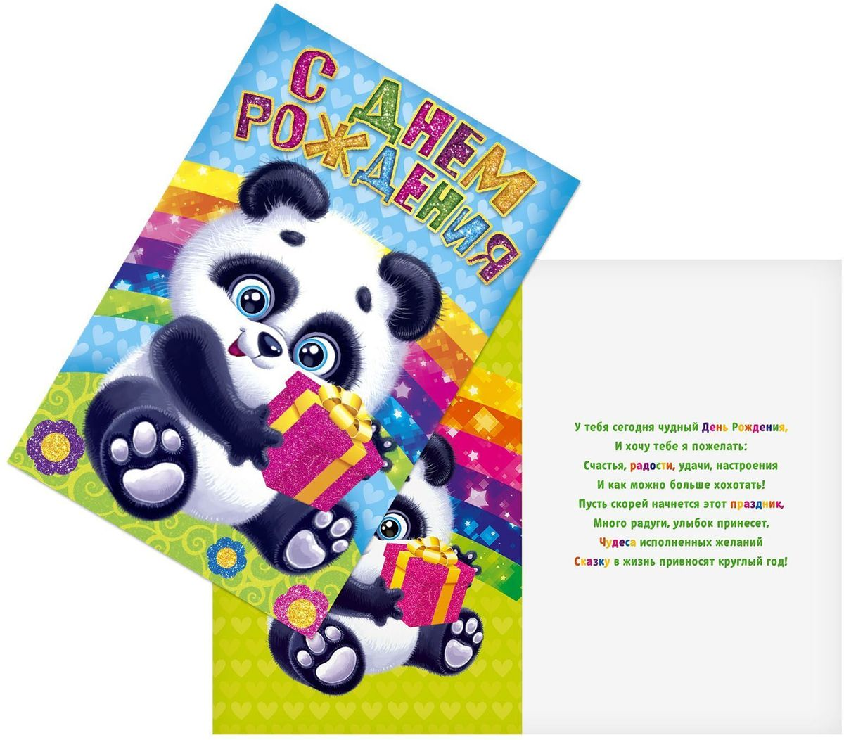 Открытка Дарите cчастье С Днем Рождения. Панда, 12 х 18 см disney гирлянда детская на ленте тачки с днем рождения