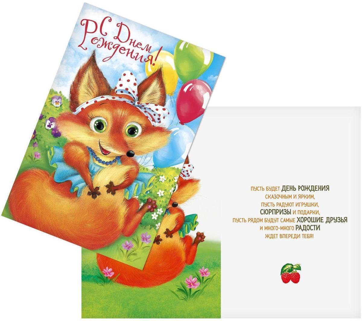 """Выразить свои чувства и дополнить основной подарок тёплыми словами вам поможет открытка """"С Днем Рождения. Лисичка""""."""
