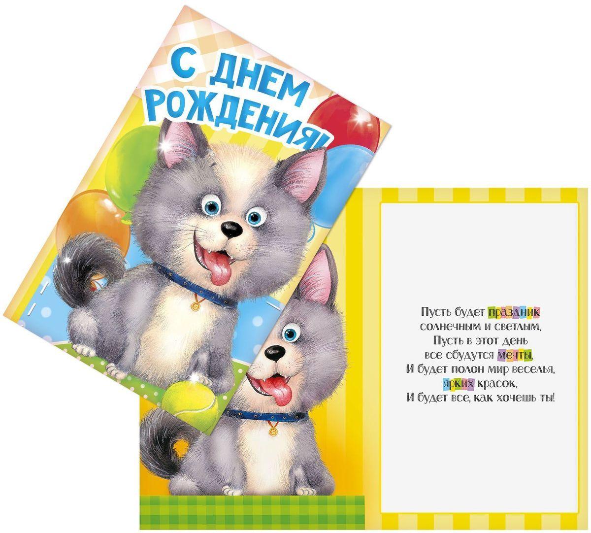 Открытка Дарите cчастье С Днем Рождения. Пушистый песик, 12 х 18 см1818891Выразить свои чувства и дополнить основной подарок тёплыми словами вам поможет открытка С Днем Рождения. Пушистый песик.