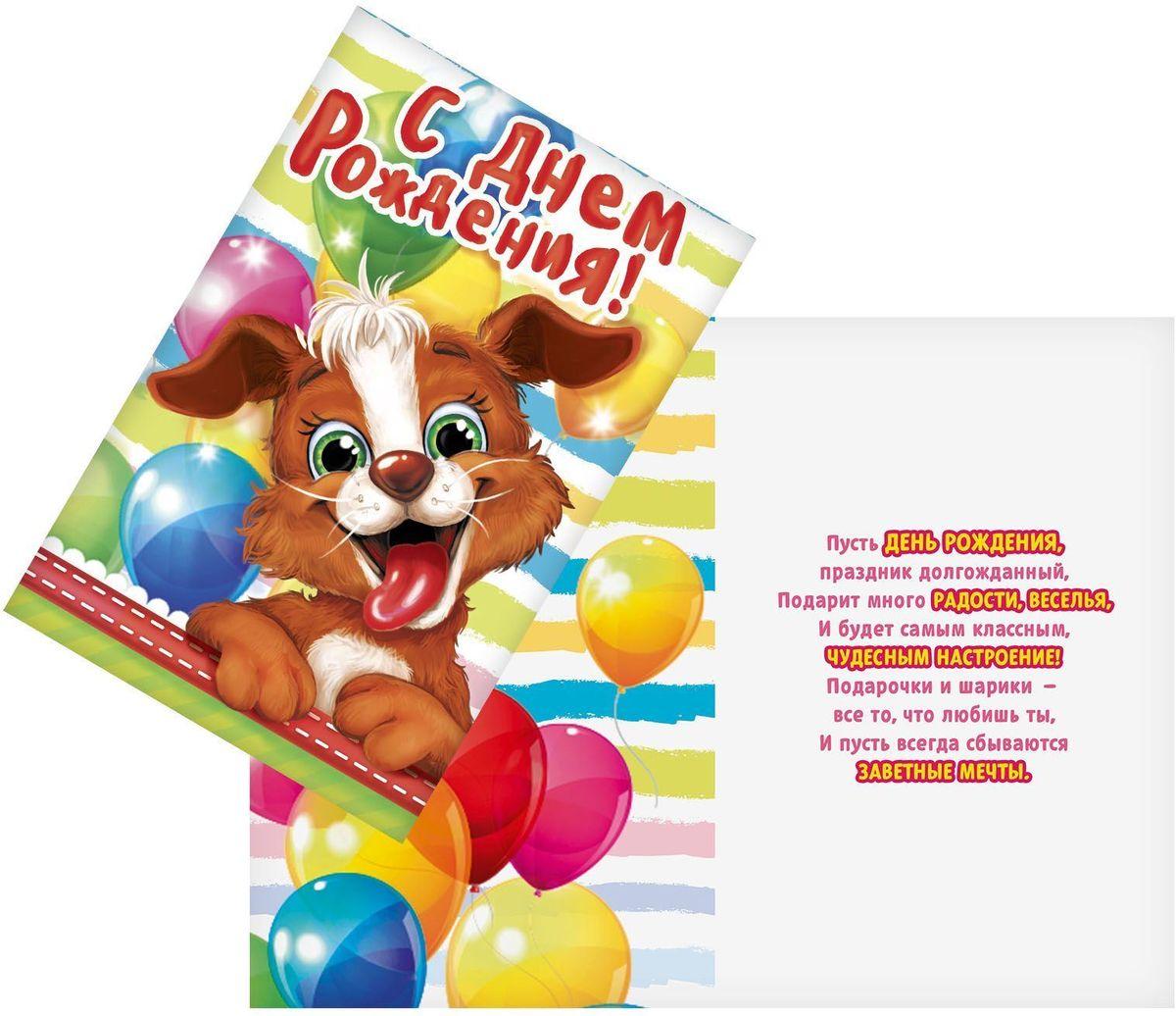 Открытка Дарите cчастье С Днем Рождения. Рыжий песик, 12 х 18 см1818892Выразить свои чувства и дополнить основной подарок тёплыми словами вам поможет открытка С Днем Рождения. Рыжий песик.