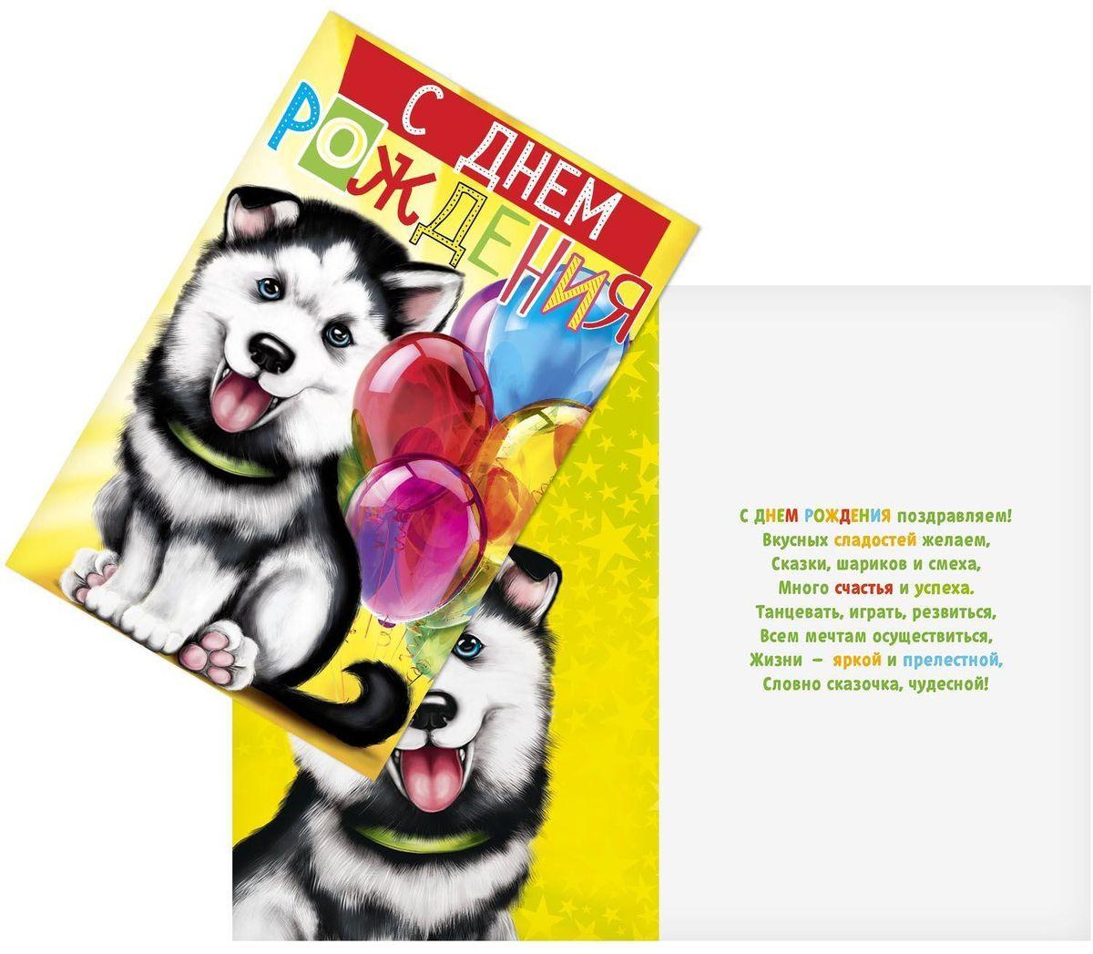 Открытка Дарите cчастье С Днем Рождения. Хаски, 12 х 18 см открытка дарите cчастье с днем рождения венеция 12 х 18 см