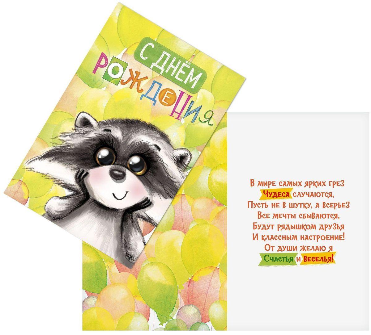 Открытка Дарите cчастье С Днем Рождения. Маленький енот, 12 х 18 см1818898Выразить свои чувства и дополнить основной подарок тёплыми словами вам поможет открытка С Днем Рождения. Маленький енот.
