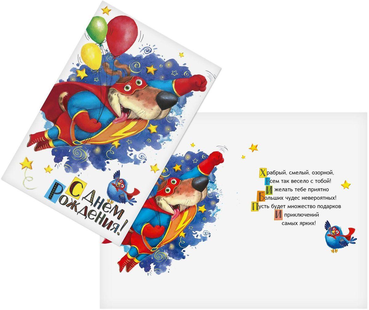 Открытка Дарите cчастье Пес - супергерой, 12 х 18 см1818899Открытка Дарите счастье Пес - супергерой выполнена из картона с креативным дизайном.Атмосферу праздника создают детали: свечи, цветы, бокалы, воздушные шары и поздравительные открытки — яркие и веселые, романтичные и нежные, милые и трогательные. Расскажите о своих чувствах дорогому для вас человеку, поделитесь радостью с близкими и друзьями.