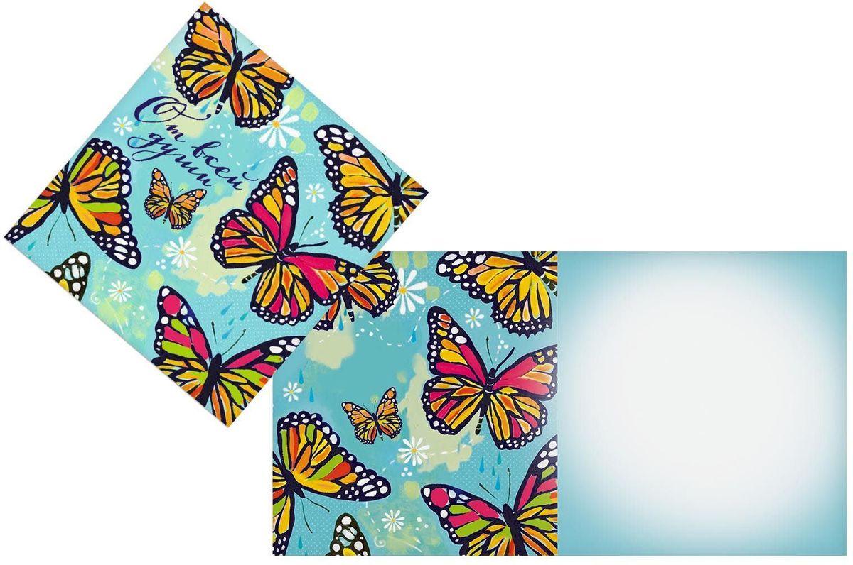 Открытка Дарите cчастье Бабочки, 7 х 7 см1987131Праздники — это отличный повод встретиться с родными и друзьями, провести вместе время. Поздравьте близких и дорогих вам людей, подарив им открытку Дарите cчастье с тёплыми пожеланиями.Мини-открытка не содержит текста, но имеет красивый дизайнерский рисунок. Такая яркая карточка станет прекрасным дополнением к основному подарку.Сохраните самые чудесные моменты жизни!