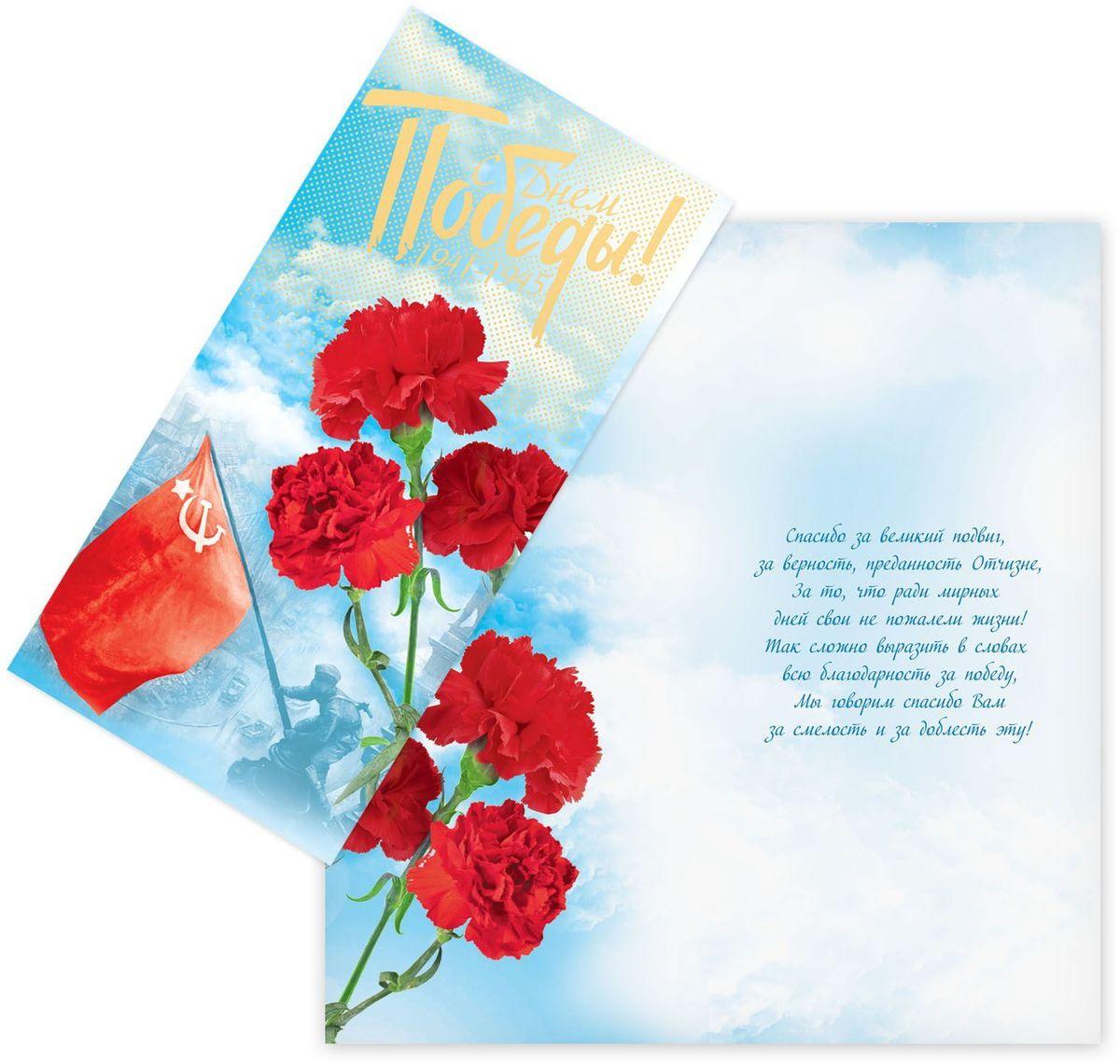 Открытка Дарите cчастье С Днем Победы! Советский флаг2109609Выразить свои чувства и дополнить основной подарок тёплыми словами вам поможет поздравительная открытка. С ней ваше пожелание «Счастья, любви и здоровья» приобретёт трепетный и душевный подтекст. А воспоминания о праздничном дне ещё долго будут радовать адресата.