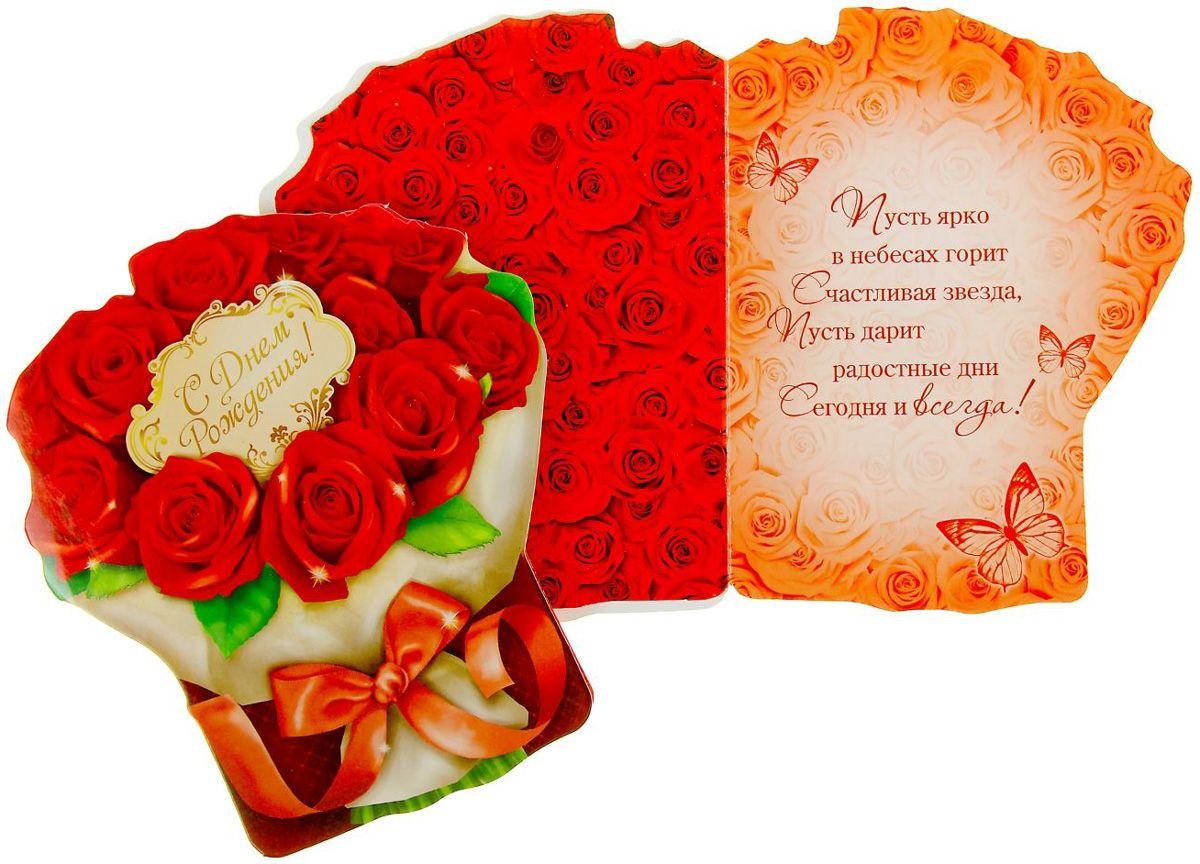 Открытка Дарите cчастье Букет роз, 13,5 х 14,7 см878604Выразить свои чувства и дополнить основной подарок тёплыми словами вам поможет Открытка С Днем Рождения, с ней ваше пожелание «Счастья, любви и здоровья» приобретёт трепетный и душевный подтекст. А воспоминания о праздничном дне ещё долго будут радовать адресата.