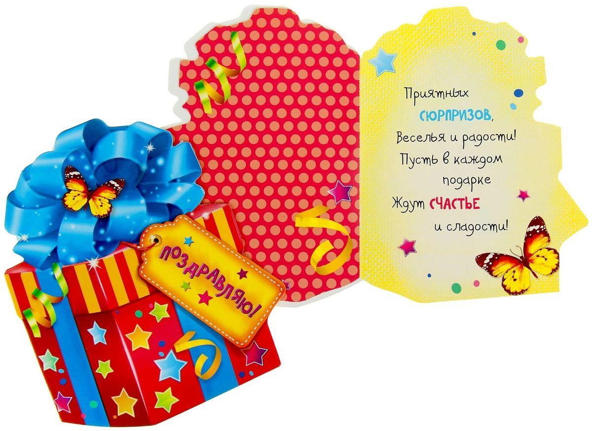 Открытка Дарите cчастье Подарок, 11,4 х 15,2 см878606Выразить свои чувства и дополнить основной подарок тёплыми словами вам поможет Открытка С Днем Рождения, с ней ваше пожелание «Счастья, любви и здоровья» приобретёт трепетный и душевный подтекст. А воспоминания о праздничном дне ещё долго будут радовать адресата.
