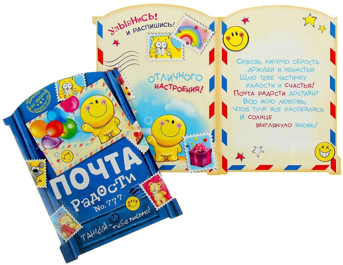 Открытка Дарите cчастье Почта Радости, 13,2 х 18 см878607Выразить свои чувства и дополнить основной подарок тёплыми словами вам поможет открытка Почта Радости.