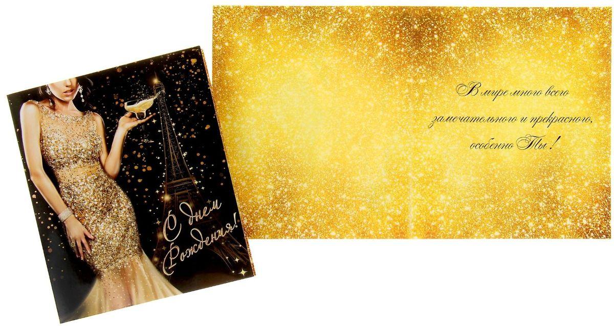 Открытка Дарите cчастье С Днем Рождения, 12 х 14 см878609Выразить свои чувства и дополнить основной подарок тёплыми словами вам поможет открытка С Днем Рождения.
