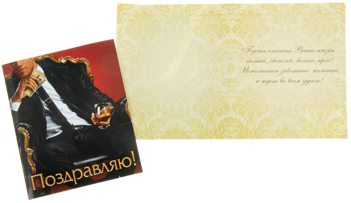 Открытка Дарите cчастье Поздравляю, 12 х 14 см878611Выразить свои чувства и дополнить основной подарок тёплыми словами вам поможет открытка Поздравляю, с ней ваше пожелание Счастья, любви и здоровья приобретёт трепетный и душевный подтекст. А воспоминания о праздничном дне ещё долго будут радовать адресата.