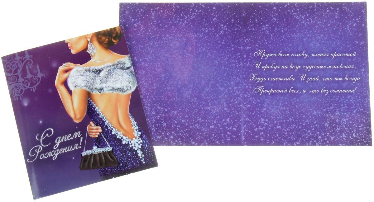 Открытка Дарите cчастье С Днем Рождения. Дама, 12 х 14 см878614Выразить свои чувства и дополнить основной подарок тёплыми словами вам поможет открытка С Днем Рождения. Дама.