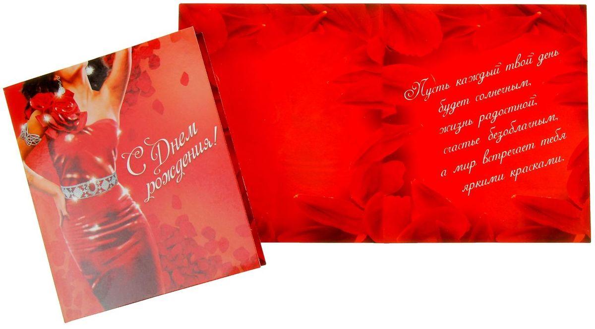 Открытка Дарите cчастье С Днем Рождения. Леди в красном, 12 х 14 см878623Выразить свои чувства и дополнить основной подарок тёплыми словами вам поможет открытка С Днем Рождения. Леди в красном.
