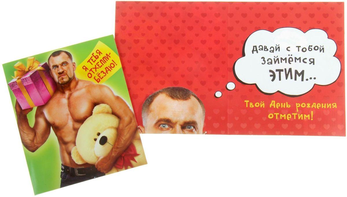 Открытка Дарите cчастье Я тебя отхеппибёздю, 12 х 14 см878652Выразить свои чувства и дополнить основной подарок тёплыми словами вам поможет открытка Я тебя отхеппибёздю.