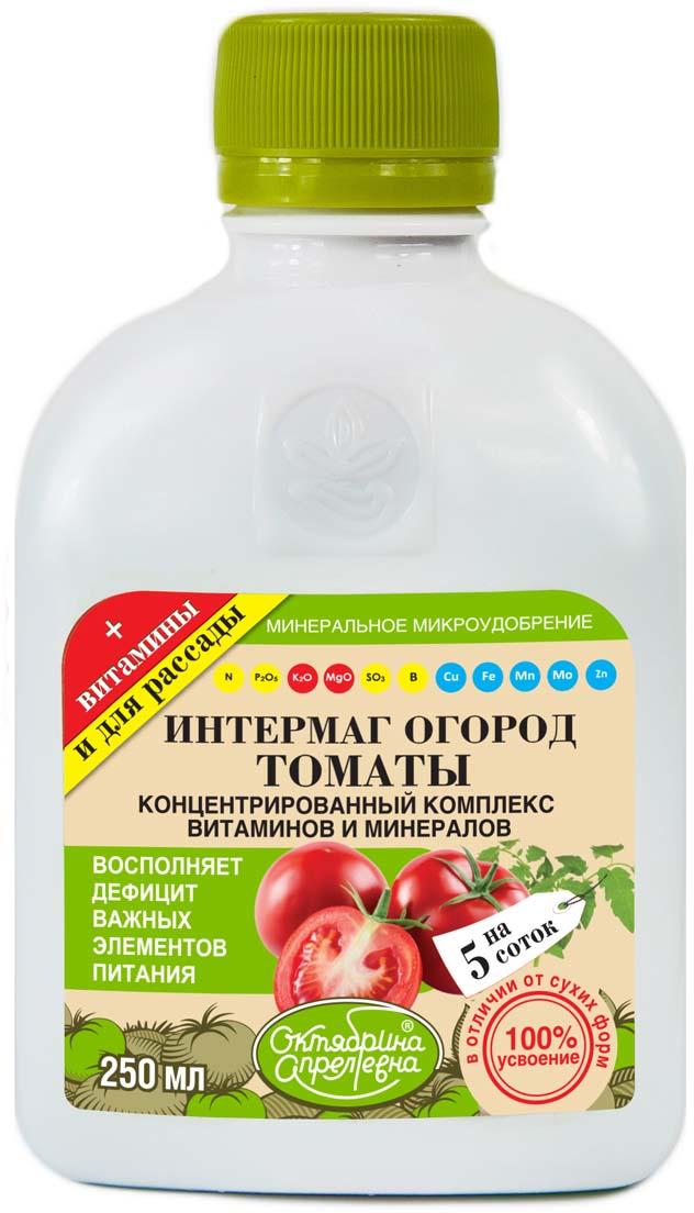 Жидкость для растений Октябрина Апрелевна Интермаг Огород. Томаты, 250 мл47311Жидкость для растений Октябрина Апрелевна Интермаг Огород снабжает томаты необходимыми микро- и макроэлементами на протяжении всего вегетационного периода, обеспечивает правильное развитие и высокие качественные показатели урожая. Благодаря хелатной (биологически активной) форме микроудобрений растения получают 100% микроэлементное питание. Стимулирует рост и обеспечивает быстрое и эффективное развитие крепких и здоровых соцветий с ярким окрасом. Средство увеличивает стойкость томатов к заболеваниям, уменьшает негативное воздействие средств защиты (химикатов), ограничивает избыточный рост стеблей, увеличивая тем самым развитие и силу плодов. Жидкость стимулирует завязывание томатов при неблагоприятных условиях среды, уменьшает опадание цветков, увеличивает содержание витаминов, вкусовые качества и сроки хранения. Отлично растворяется, благодаря удобной жидкой препаративной форме и способствует лучшему поступлению питательных веществ в растения.Экология и безопасность: 3 класс опасности (умеренно опасное).