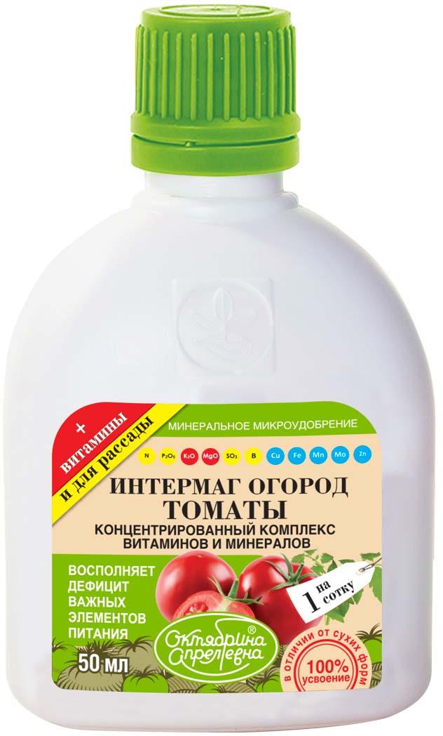 Жидкость для растений Октябрина Апрелевна Интермаг Огород. Томаты, 50 мл47313Жидкость для растений Октябрина Апрелевна Интермаг Огород снабжает томаты необходимыми микро- и макроэлементами на протяжении всего вегетационного периода, обеспечивает правильное развитие и высокие качественные показатели урожая. Благодаря хелатной (биологически активной) форме микроудобрений растения получают 100% микроэлементное питание. Стимулирует рост и обеспечивает быстрое и эффективное развитие крепких и здоровых соцветий с ярким окрасом. Средство увеличивает стойкость томатов к заболеваниям, уменьшает негативное воздействие средств защиты (химикатов), ограничивает избыточный рост стеблей, увеличивая тем самым развитие и силу плодов. Жидкость стимулирует завязывание томатов при неблагоприятных условиях среды, уменьшает опадание цветков, увеличивает содержание витаминов, вкусовые качества и сроки хранения. Отлично растворяется, благодаря удобной жидкой препаративной форме и способствует лучшему поступлению питательных веществ в растения.Экология и безопасность: 3 класс опасности (умеренно опасное).
