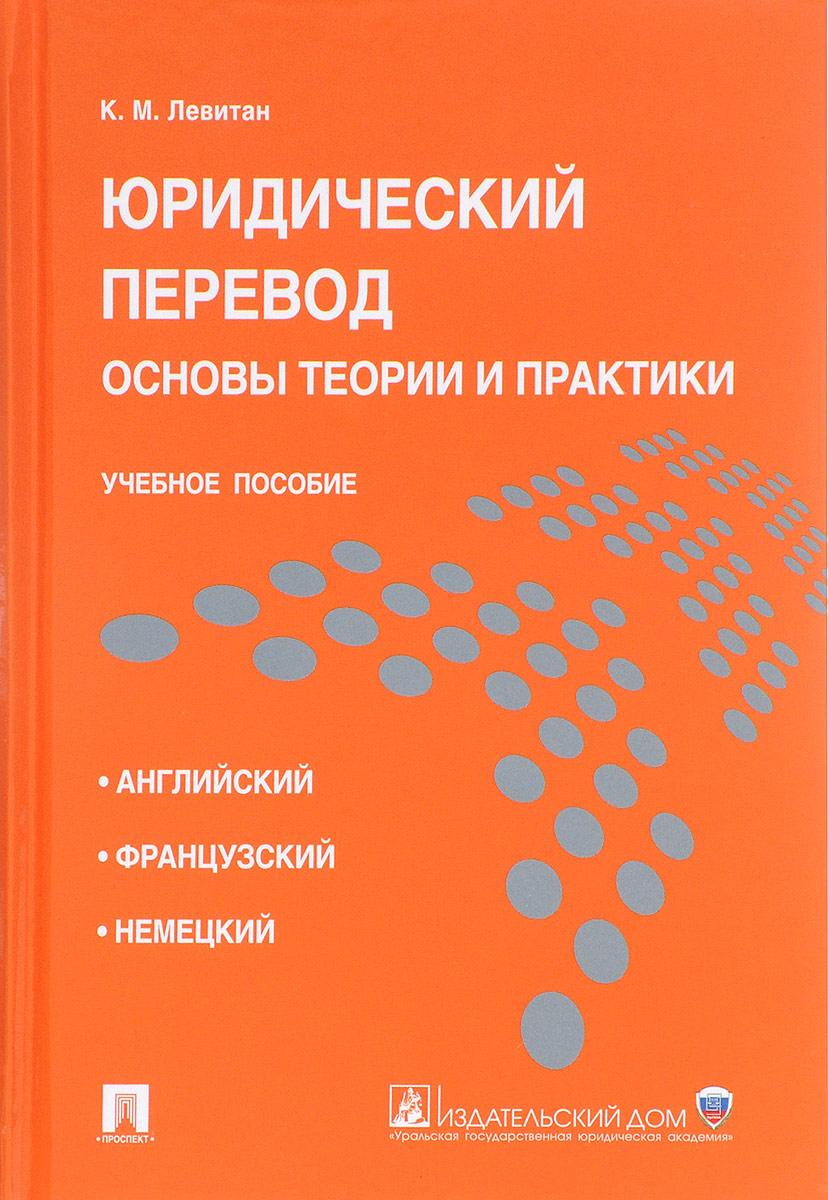 К. М. Левитан Юридический перевод. Основы теории и практики. Учебное пособие