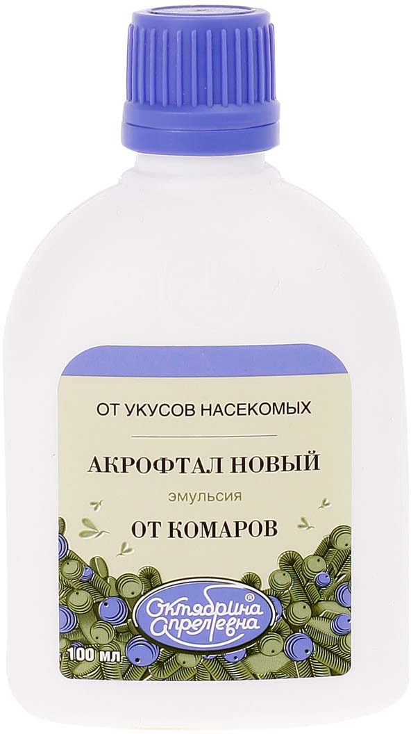 Средство Октябрина Апрелевна Акрофтал Новый, эмульсия, для защиты от комаров, мокрецов и москитов, 100 мл29951Октябрина Апрелевна Акрофтал Новый - средство от комаров, мокрецов и москитов. Содержит натуральные экстракты базилика, гвоздики и эвкалипта.Средство обеспечивает защиту до 3-х часов на коже, обладает приятным запахом. Нежная текстура эмульсии бережно ухаживает за кожей, не вызывает раздражения на коже.