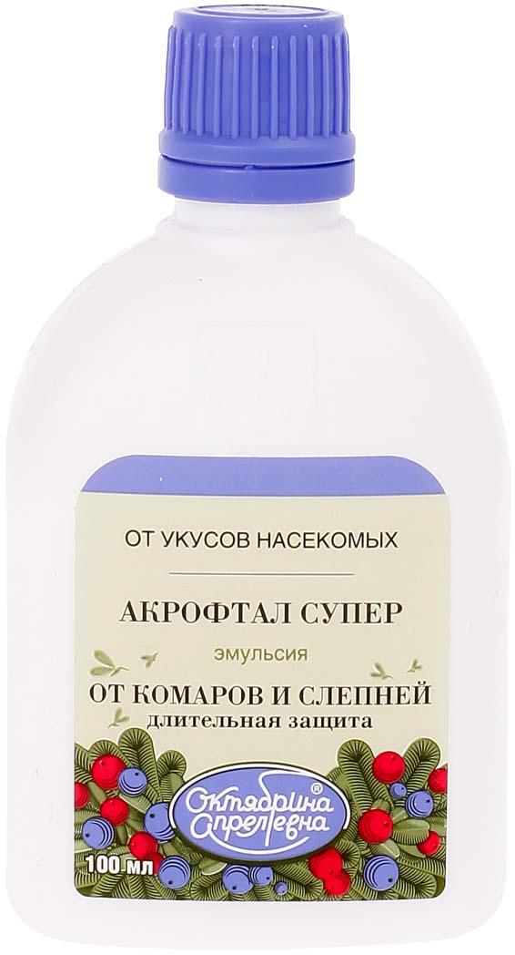 Средство репеллентное Октябрина Апрелевна Акрофтал Супер, 100 мл29961Октябрина Апрелевна Акрофтал Супер - средство от комаров, мошек, мокрецов и слепней. Средство обеспечивает защиту более 4-х часов на коже - относится к высшей степени защиты. Эмульсия обладает приятным свежим запахом. Нежная текстура эмульсии бережно ухаживает за кожей, не вызывает раздражения на коже.