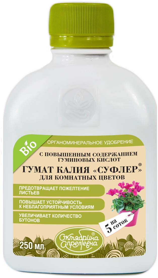 Гумат калия Октябрина Апрелевна Суфлер, концентрат, для комнатных цветов, 250 мл27432Жидкость для растений Октябрина Апрелевна Суфлер. ВР - комплексное, концентрированное органоминеральное удобрение на основе гуминовых кислот для комнатных растений. Средство улучшает декоративные свойства комнатных растений в зимний период, увеличивает приживаемость при посадке и пересадке растений. Жидкость способствует раннему и обильному цветению, предотвращает солевые отложения в почве.Способствует быстрому росту как корневой, так и надземной части цветов. . Экология и безопасность: 4 класс опасности (малоопасное).
