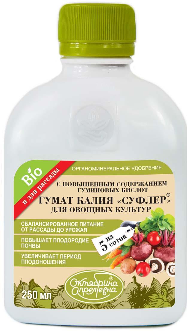 Жидкость для растений Октябрина Апрелевна Суфлер. ВР, гумат калия 2,5 %, для овощных культур, 250 мл27433Жидкость для растений Октябрина Апрелевна Суфлер. ВР - органоминеральное удобрение на основе гуминовых кислот для корневой и листовой подкормки для всех видов овощей. Средство обеспечивает ранние и дружные всходы, ускоряет сроки созревания овощных культур. Использование Суфлера повышает устойчивость к неблагоприятным условиям внешней среды, увеличивает сроки хранения урожая, способствует развитию полезных почвенных микроорганизмов. Жидкость восстанавливает и сохраняет естественное плодородие почвы.Экологичен и безопасен для людей, животных и растений.Экология и безопасность: 4 класс опасности (малоопасное).