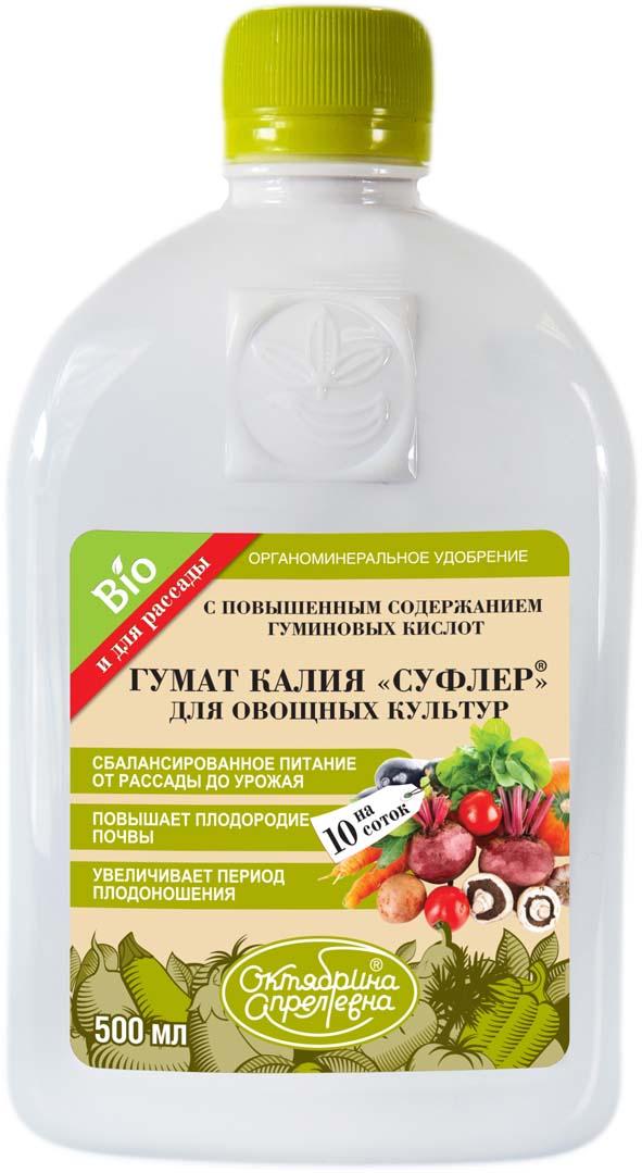 Гумат калия Октябрина Апрелевна Суфлер, концентрат, для овощных культур, 500 мл удобрение октябрина апрелевна суфлер для комнатных цветов 500 мл
