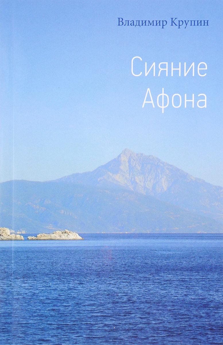 Владимир Крупин Сияние Афона
