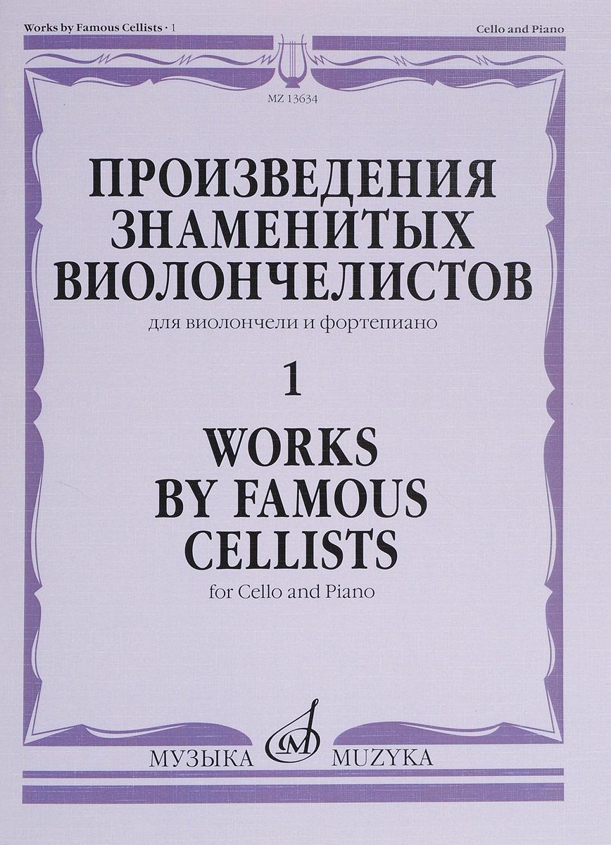 Произведения знаменитых виолончелистов - 1. Для виолончели и фортепиано.