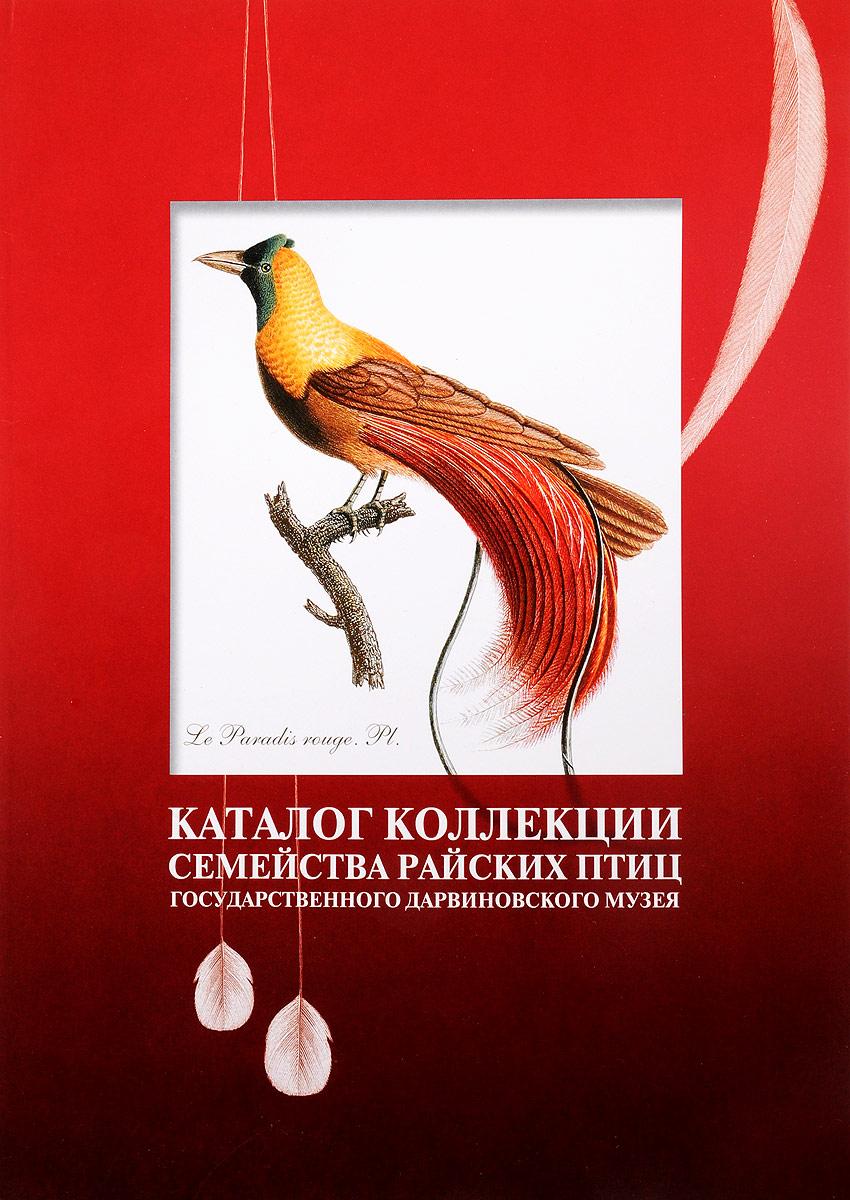 И. В. Фадеев Каталог коллекции Семейства райских птиц Государственного Дарвиновского Музея
