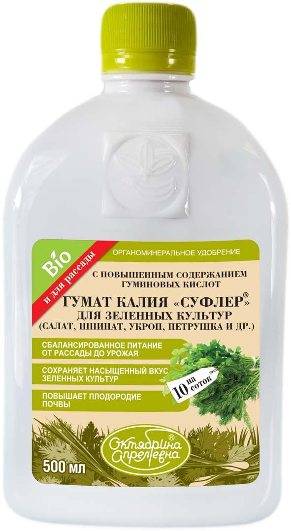 Жидкость для растений Октябрина Апрелевна Суфлер. ВР, для зеленых культур, 500 мл274311Жидкость для растений Октябрина Апрелевна Суфлер. ВР - органоминеральное удобрение на основе гуминовых кислот для всех видов зелени. Комплексное, концентрированное органо-минеральное удобрение на основе гуминовых кислот для корневой и листовой подкормки для всех видов зелени. Средство сохраняет насыщенный вкус зеленных культур, повышает энергию прорастания семян. Жидкость повышает устойчивость к неблагоприятным условиям внешней среды и сопротивляемость растений к грибковым и бактериальным заболеваниям.Экология и безопасность: 4 класс опасности (малоопасное).