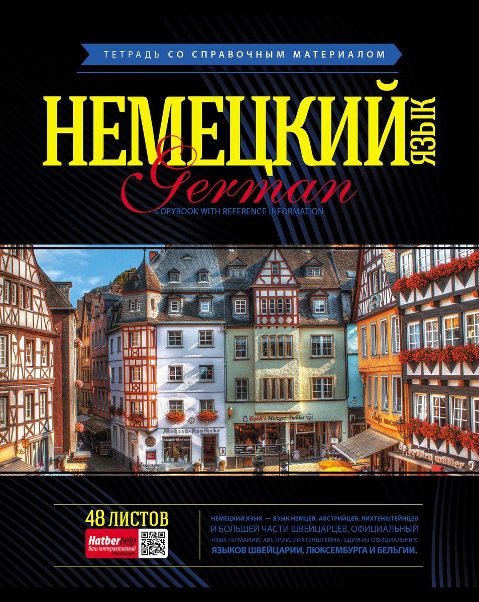 Hatber VK Тетрадь Classic Немецкий язык 48 листов в клетку48Т5Cd1_15847Тетрадь Hatber VK Classic. Немецкий язык предназначена для школьников средних и старших классов.Hatber VK Classic - стильная и вместе с тем сдержанная серия предметных тетрадей. Классические обложки в темных тонах удачно дополнены изображениями, которые символизирует тот или иной предмет. Эффектные дизайны дополнены краткими описаниями того или иного школьного предмета. Такие тетради точно настроят учеников на новые успехи! Уникальное интерактивное приложение HatberHelp станет отличным дополнением к ярким дизайнам. Скачать его можно в AppStore и GooglePlay. Принцип работы прост - необходимо навести камеру смартфона на обложку любой предметной тетради Hatber, выбрать интересующую тему, после чего необходимая справочная информация по конкретному школьному предмету появится на экране смартфона. Такого на российском рынке еще не было! Просто, удобно, необычно!