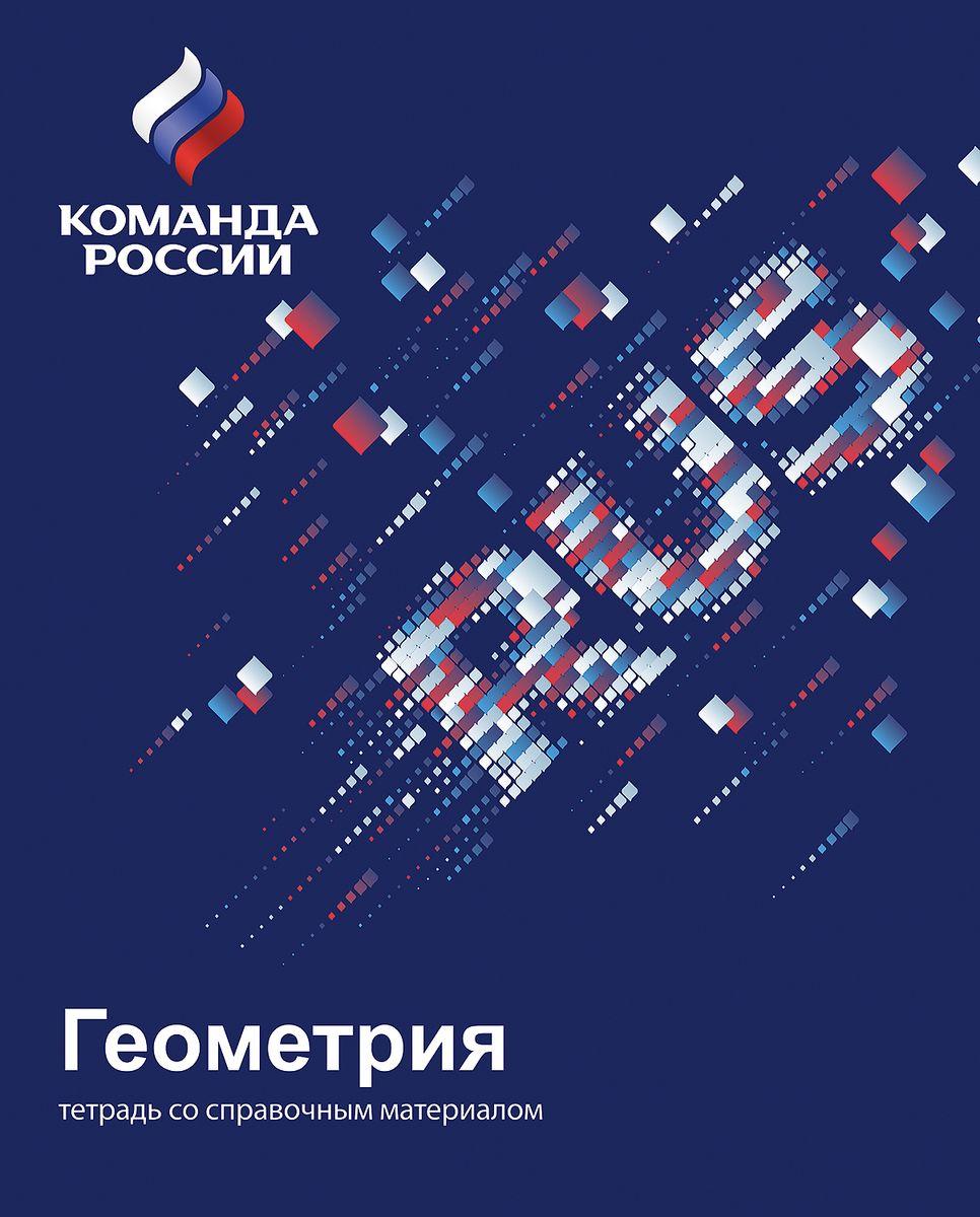 Hatber Тетрадь Команда России Геометрия 48 листов в клетку